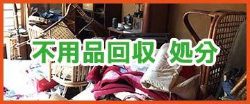 福岡市の不用品回収についてはこちら