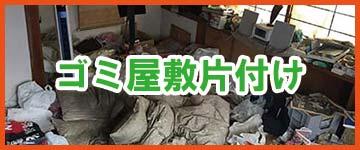 福岡市のゴミ屋敷についてはこちら