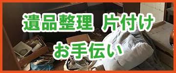 福岡市の遺品整理片付けについてはこちら