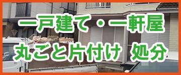 福岡市の一戸建て丸ごと片付けについてはこちら