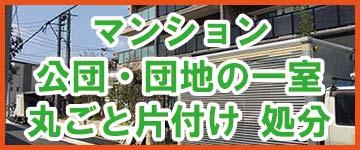 福岡市のマンションの一室丸ごと片付けについてはこちら