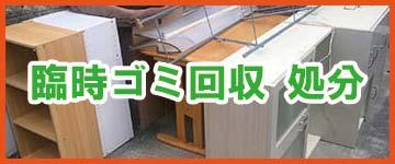 福岡市の臨時ごみ回収についてはこちら