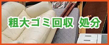 福岡市の粗大ごみ回収についてはこちら