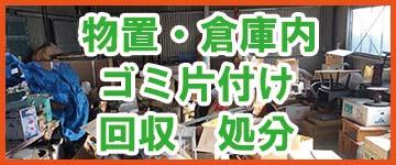 福岡市の物置、倉庫の片付けについてはこちら